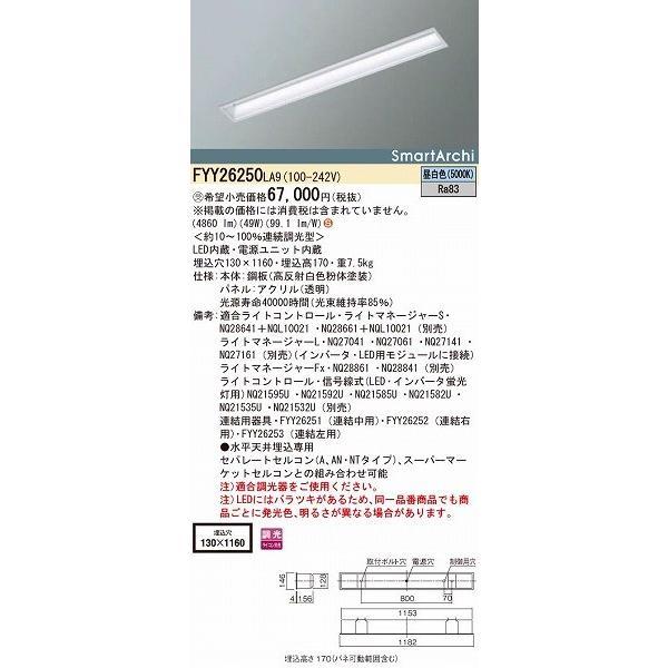 パナソニック LED埋込ベースライト 昼白色 昼白色 FYY26250LA9