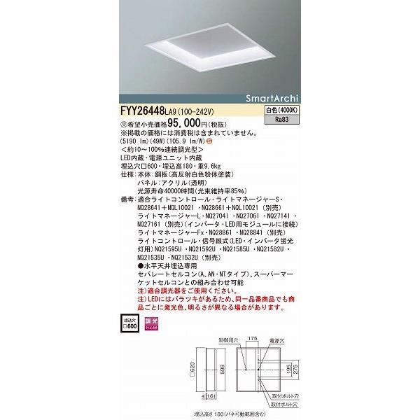 パナソニック LED埋込スクエアベースライト 白色 FYY26448LA9