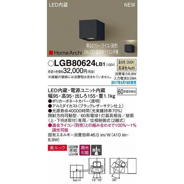 パナソニック パナソニック ブラケット LED(温白色) LGB80624LB1 (LGB80624 LB1)