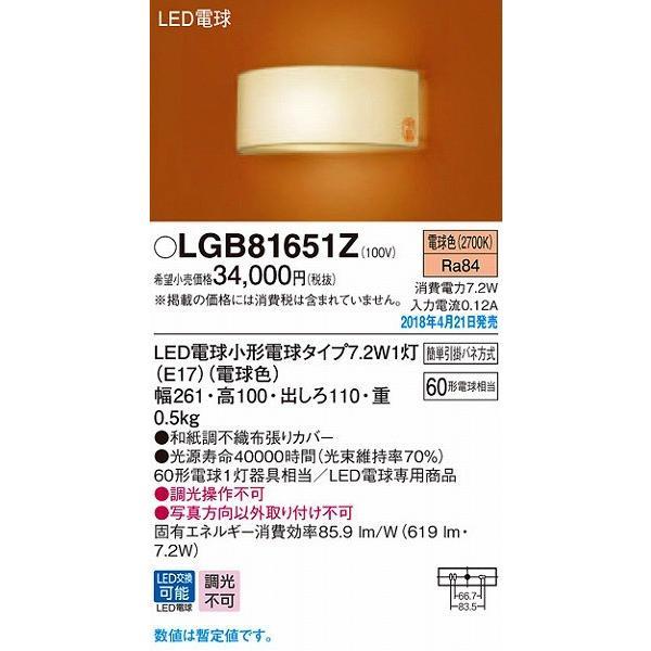 パナソニック パナソニック パナソニック 和風ブラケット LED(電球色) LGB81651Z (LGB81651K 後継品) 052