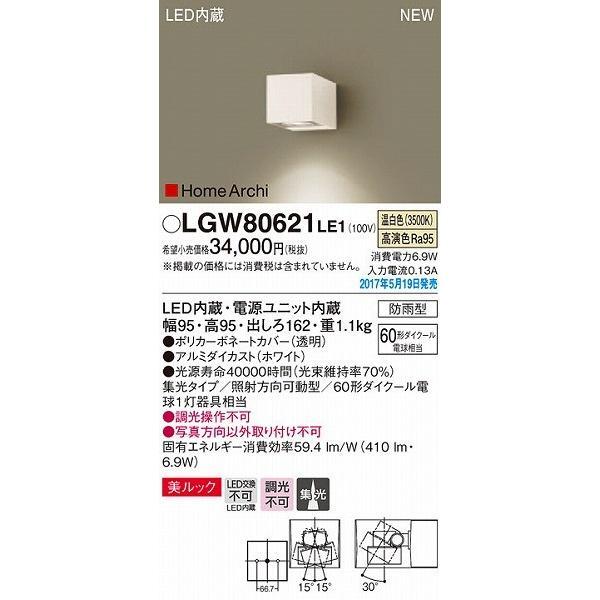パナソニック ブラケット LED(温白色) LGW80621LE1 (LGW80621 (LGW80621 LE1)