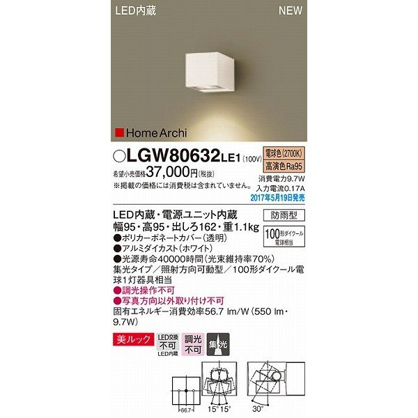 パナソニック ブラケット LED(電球色) LED(電球色) LGW80632LE1 (LGW80632 LE1)