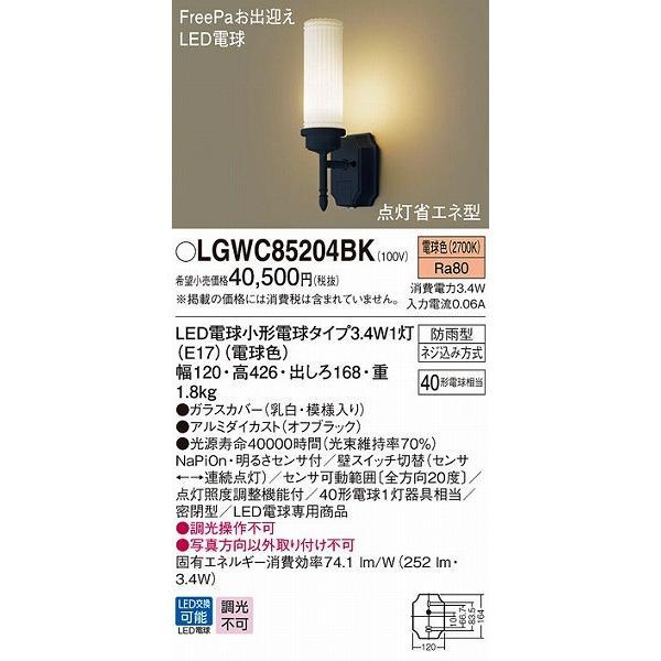 パナソニック LGWC85204BK ポーチライト LED センサー付 (LGWC85204B 相当品)