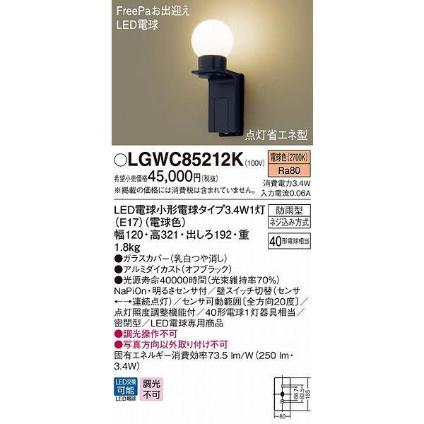 パナソニック LGWC85212K ポーチライト LED センサー付 (LGWC85212 相当品)