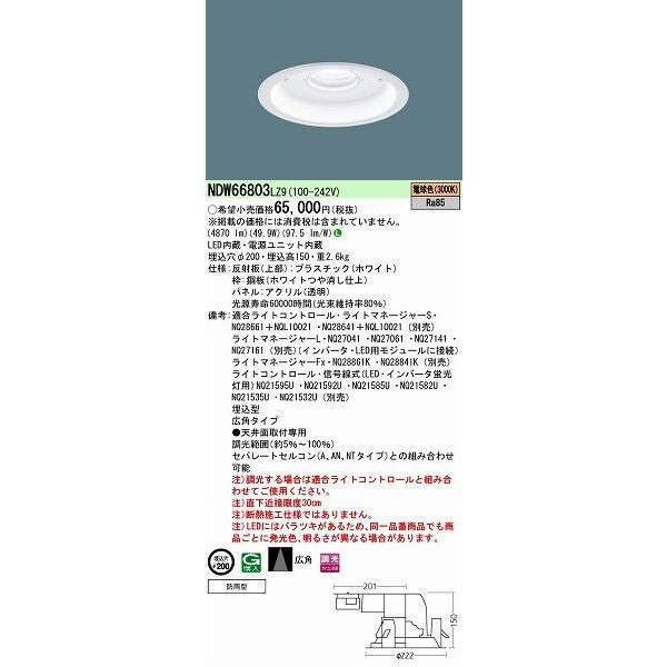 パナソニック NDW66803LZ9 軒下用ダウンライト LED(電球色)
