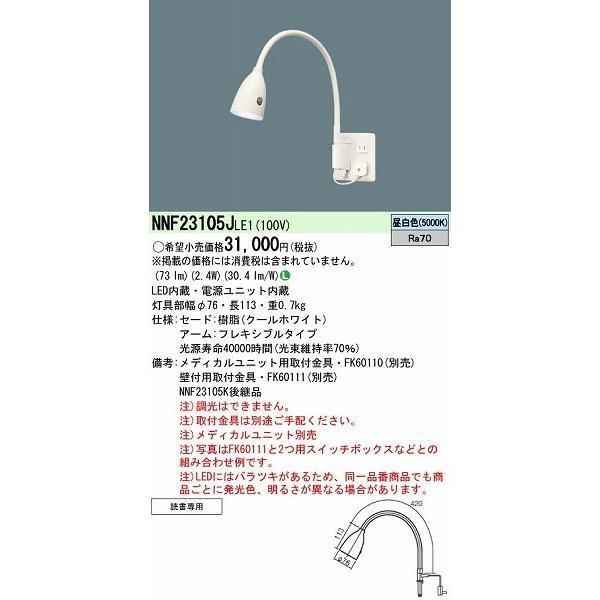 パナソニック NNF23105JLE1 ベッドライト ベッドライト LED(昼白色)
