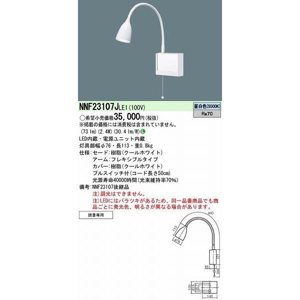パナソニック パナソニック NNF23107JLE1 ベッドライト LED(昼白色)