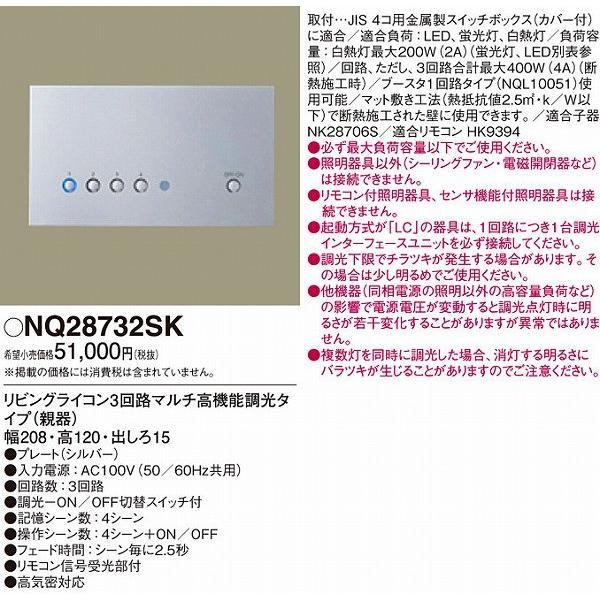 パナソニック NQ28732SK リビングライコン (NQ28732S 代替品)