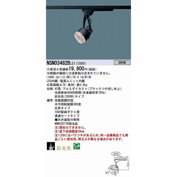 パナソニック パナソニック レール用スポットライト LED NSN03482BLE1 (NSN03482B LE1)
