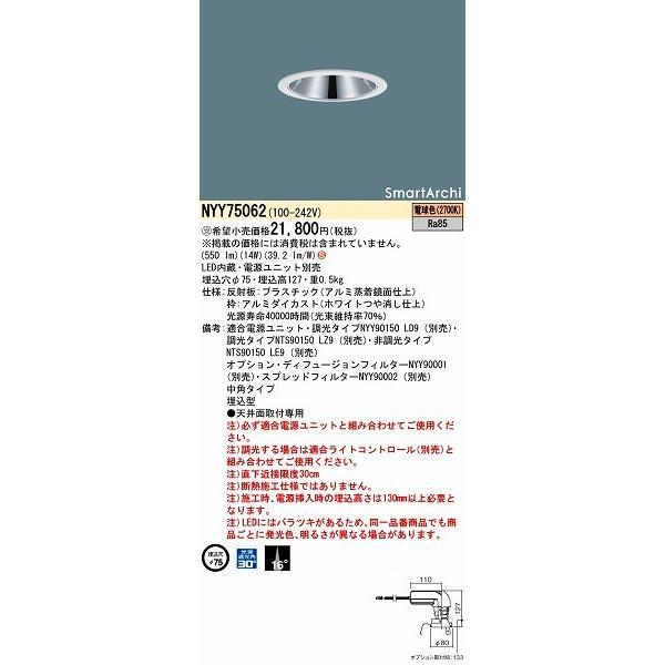 パナソニック ダウンライト LED(電球色) LED(電球色) LED(電球色) NYY75062 65d