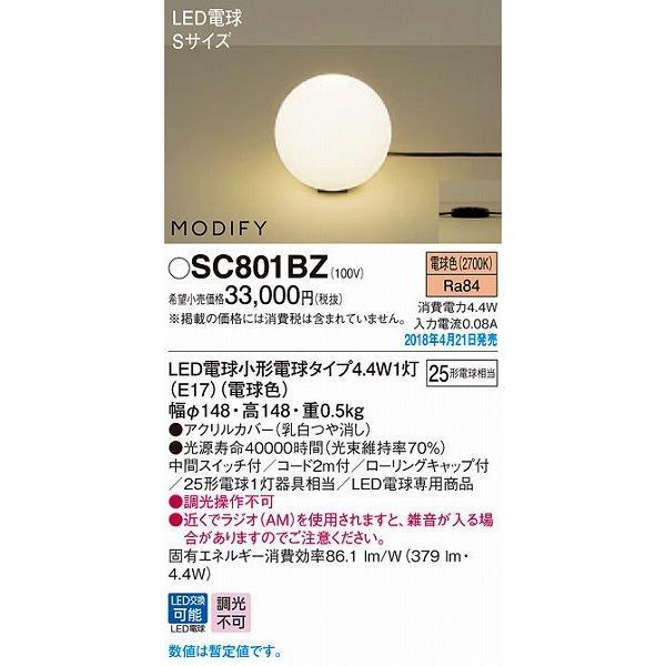 パナソニック スタンド LED(電球色) LED(電球色) SC801BZ (SC801BK 後継品)