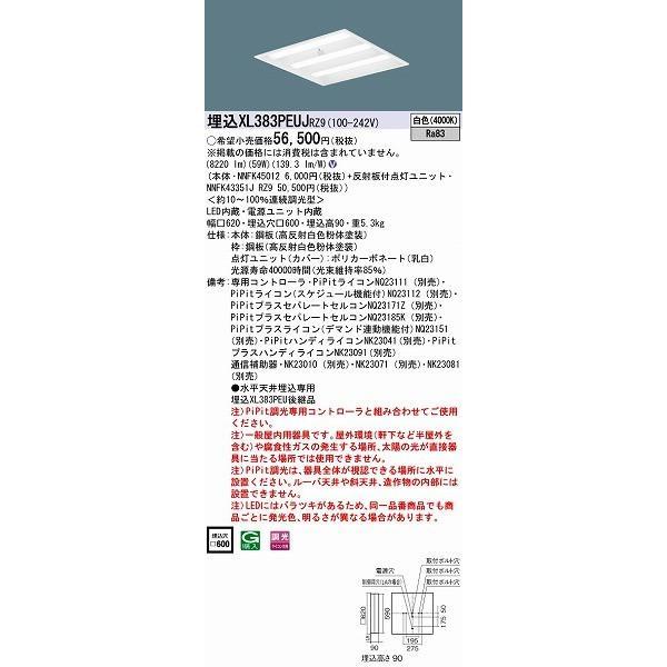 パナソニック 埋込スクエアベースライト 埋込スクエアベースライト 埋込スクエアベースライト LED(白色) XL383PEUJRZ9 (XL383PEUJ RZ9) e49