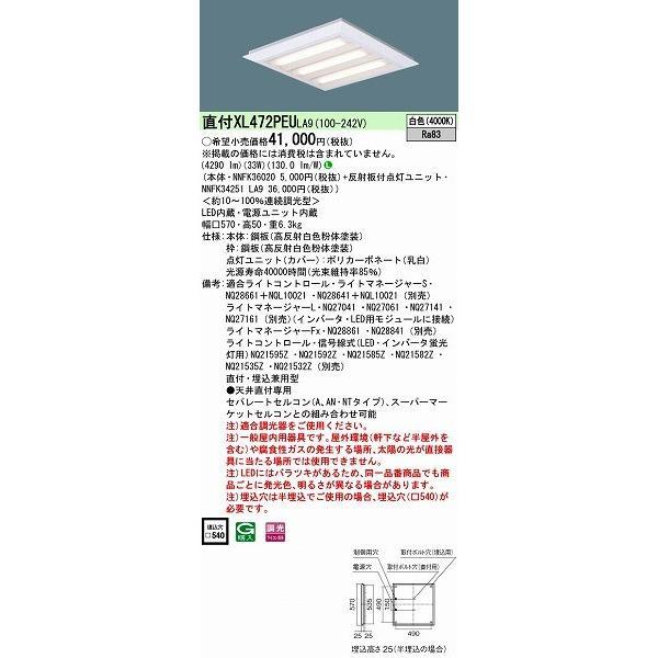 パナソニック スクエアベースライト LED(白色) XL472PEULA9