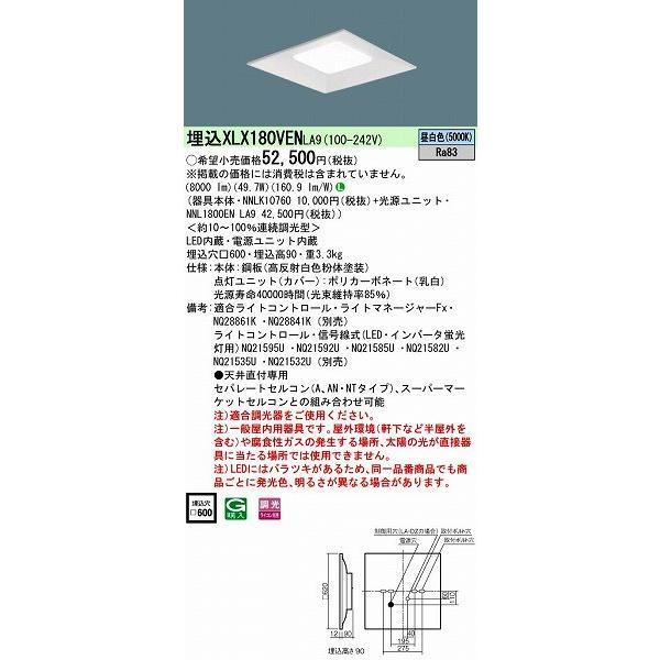 パナソニック 埋込スクエアベースライト LED(昼白色) XLX180VENLA9 XLX180VENLA9 XLX180VENLA9 (XLX180VEN LA9) 20f