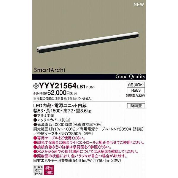 パナソニック LED建築化照明器具 白色 YYY21564LB1