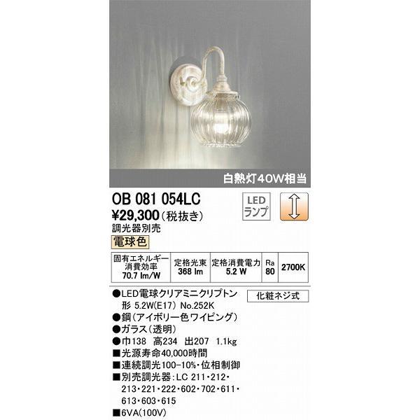 オーデリック オーデリック OB081054LC LEDブラケット(電球色)