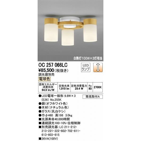 オーデリック オーデリック OC257066LC 小型シャンデリア LED(電球色)
