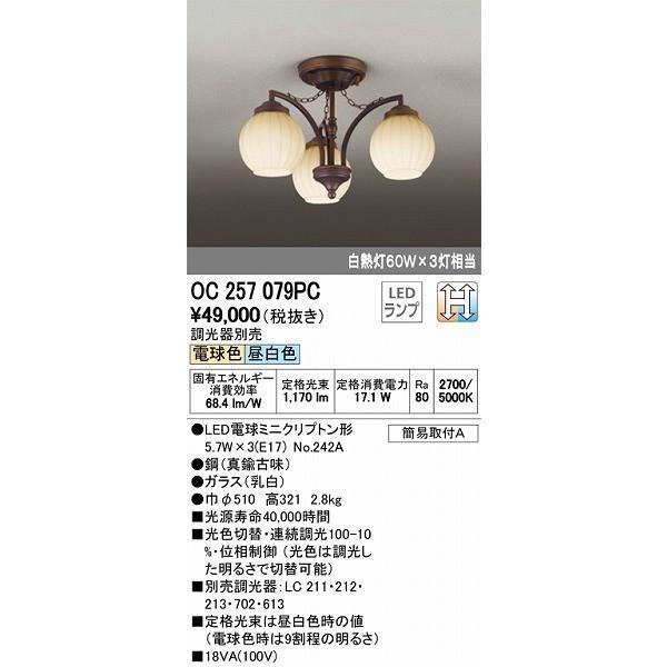 オーデリック オーデリック OC257079PC 小型シャンデリア LED(光色切替)