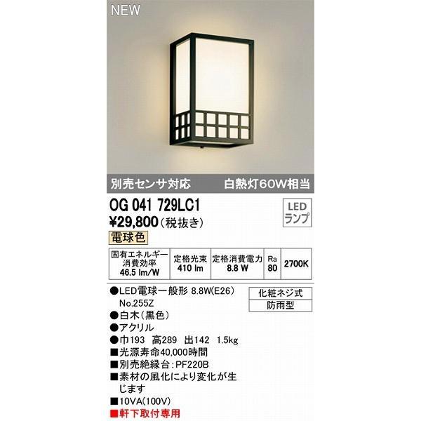オーデリック 和風ポーチライト LED(電球色) OG041729LC1