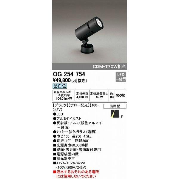 オーデリック エクステリアライト OG254754 屋外用スポットライト LED(昼白色)