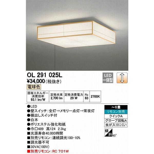 オーデリック OL291025L 和風LEDシーリングライト(電球色) 〜6畳