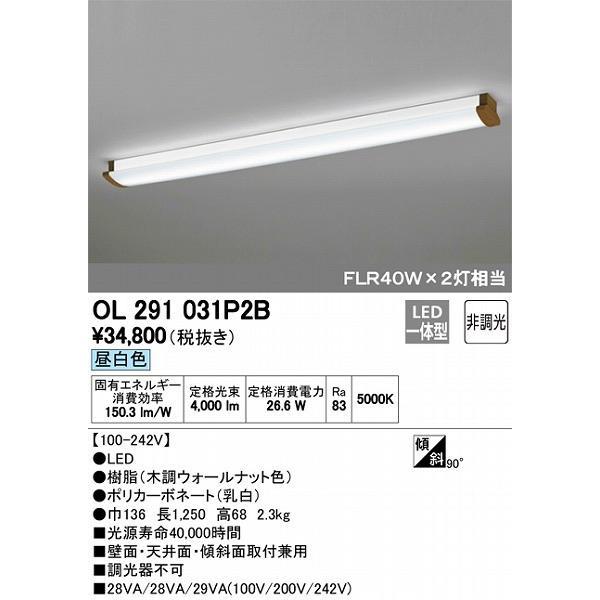 オーデリック OL291031P2B シーリングライト ベースライト LED(昼白色)