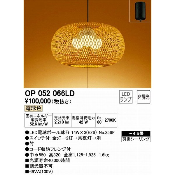 オーデリック OP052066LD 和風ペンダント 和風ペンダント LED(電球色) 〜4.5畳
