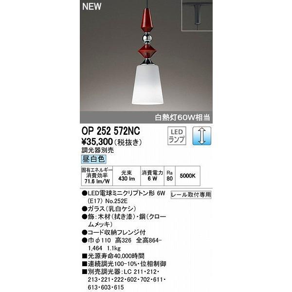 オーデリック オーデリック オーデリック レール用ペンダント LED(昼白色) OP252572NC 181