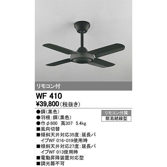 オーデリック シーリングファン リモコン付 WF410 傾斜天井 対応(別売延長パイプ使用時)