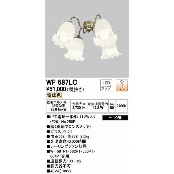 オーデリック WF687LC シーリングファン専用 LEDシャンデリア(電球色) 〜10畳 〜10畳