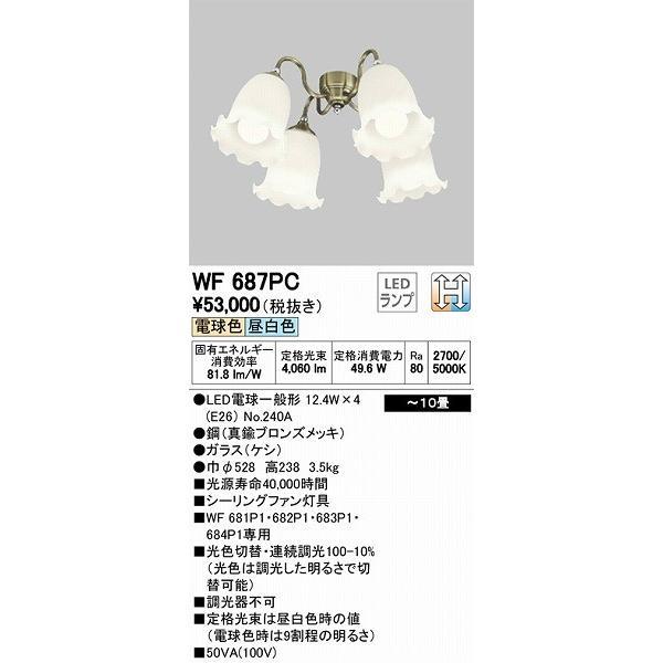 オーデリック WF687PC シーリングファン専用 LEDシャンデリア(光色切替) 〜10畳 〜10畳