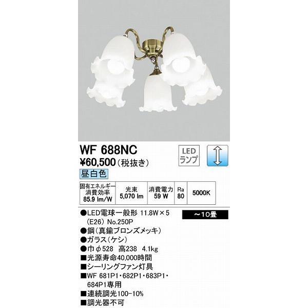 オーデリック WF688NC シーリングファン専用 シーリングファン専用 LEDシャンデリア(昼白色) 〜10畳