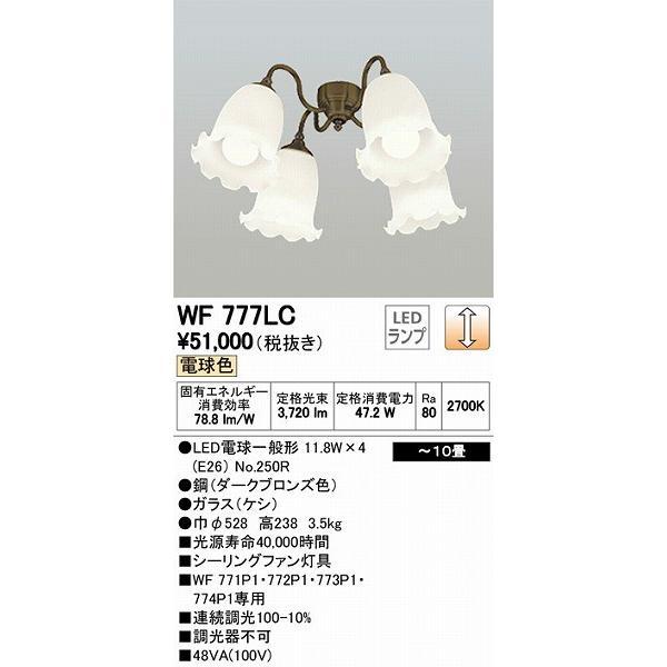 オーデリック WF777LC シーリングファン専用 LEDシャンデリア(電球色) 〜10畳 〜10畳