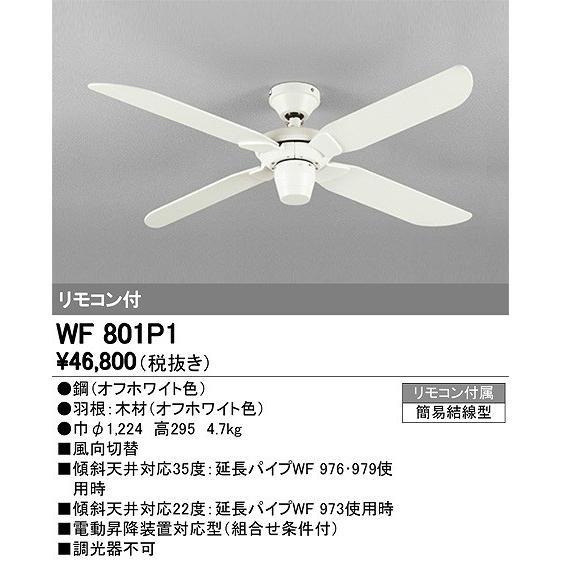 オーデリック シーリングファン リモコン付 WF801P1 傾斜天井 対応(別売延長パイプ使用時)