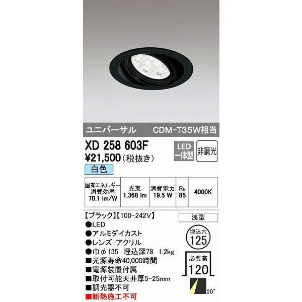 オーデリック XD258603F ユニバーサルダウンライト LED(白色)