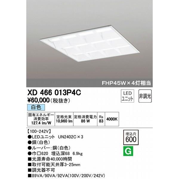 オーデリック XD466013P4C 埋込スクエアベースライト 埋込スクエアベースライト LED(白色)