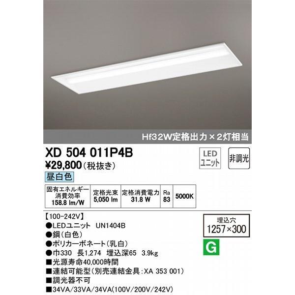 オーデリック ベースライト LED(昼白色) XD504011P4B