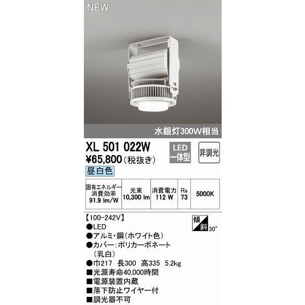 オーデリック XL501022W 高天井用ベースライト LED(昼白色)
