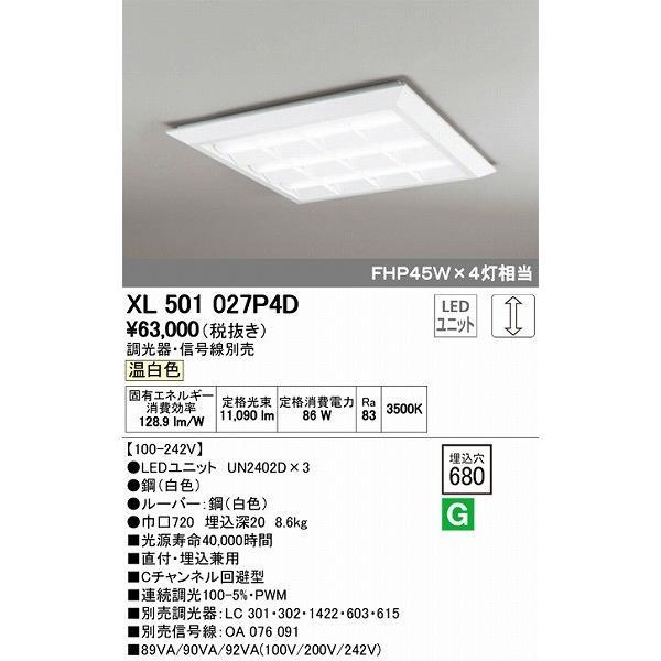 オーデリック XL501027P4D XL501027P4D スクエアベースライト LED(温白色)