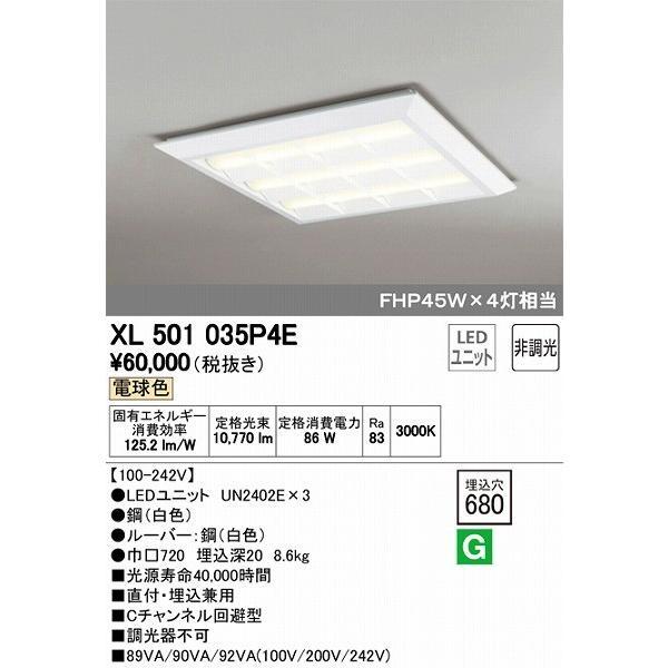 オーデリック XL501035P4E XL501035P4E XL501035P4E スクエアベースライト LED(電球色) 281