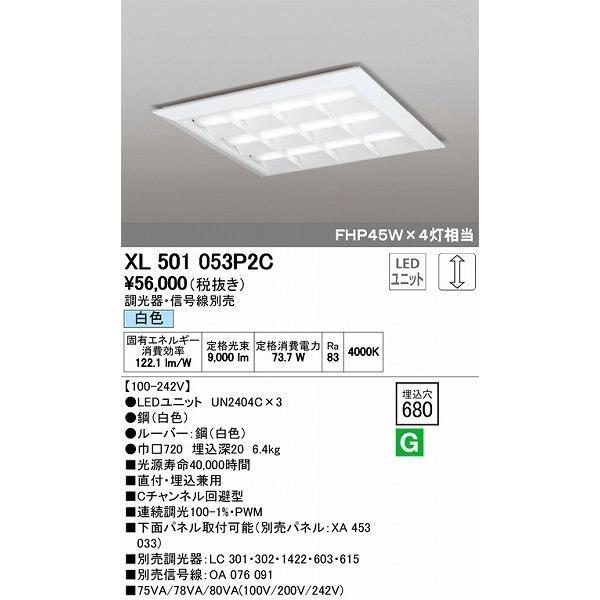 オーデリック ベースライト LED(白色) XL501053P2C XL501053P2C XL501053P2C 975