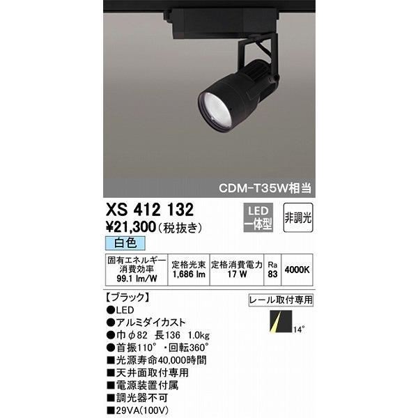 オーデリック XS412132 レール用スポットライト LED(白色)