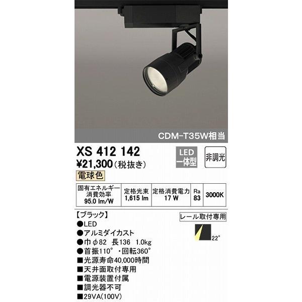 オーデリック XS412142 レール用スポットライト LED(電球色)