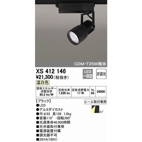 オーデリック XS412146 レール用スポットライト LED(温白色)