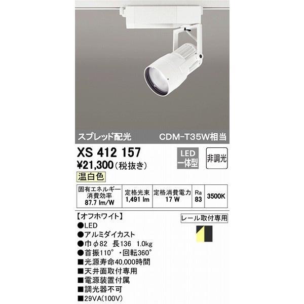 オーデリック XS412157 レール用スポットライト LED(温白色)