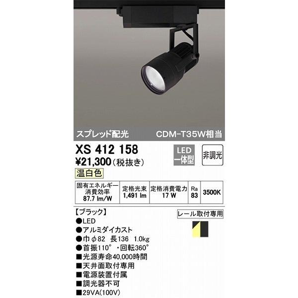 オーデリック XS412158 レール用スポットライト LED(温白色)
