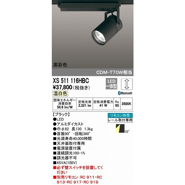 オーデリック 青tooth対応 レール用スポットライト LED(温白色) XS511116HBC XS511116HBC