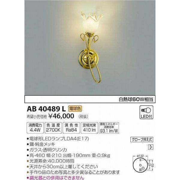 AB40489L コイズミ ブラケット LED(電球色) LED(電球色)