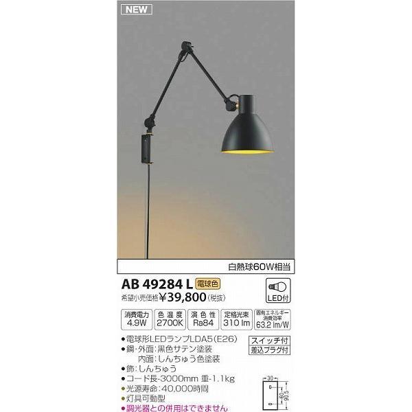 AB49284L コイズミ コイズミ ブラケット LED(電球色)