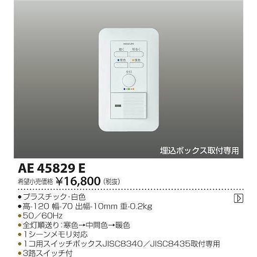 AE45829E コイズミ 調光器